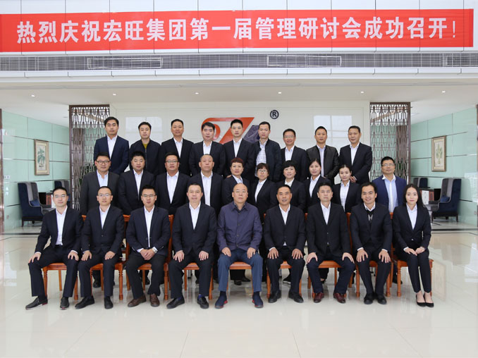 The Third Quarter Work Summary Meeting of Hongwang Group was held in Fujian Hongwang