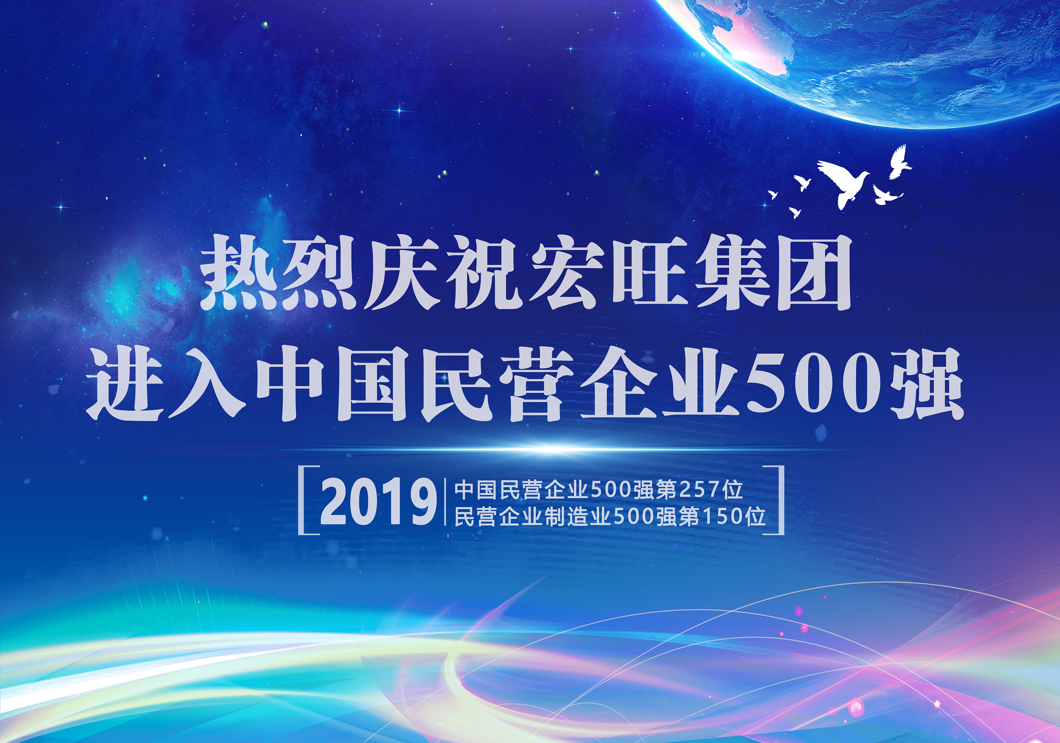 Hongwang Investment Group ranks 257th among China's Top 500 Private Enterprises 2018