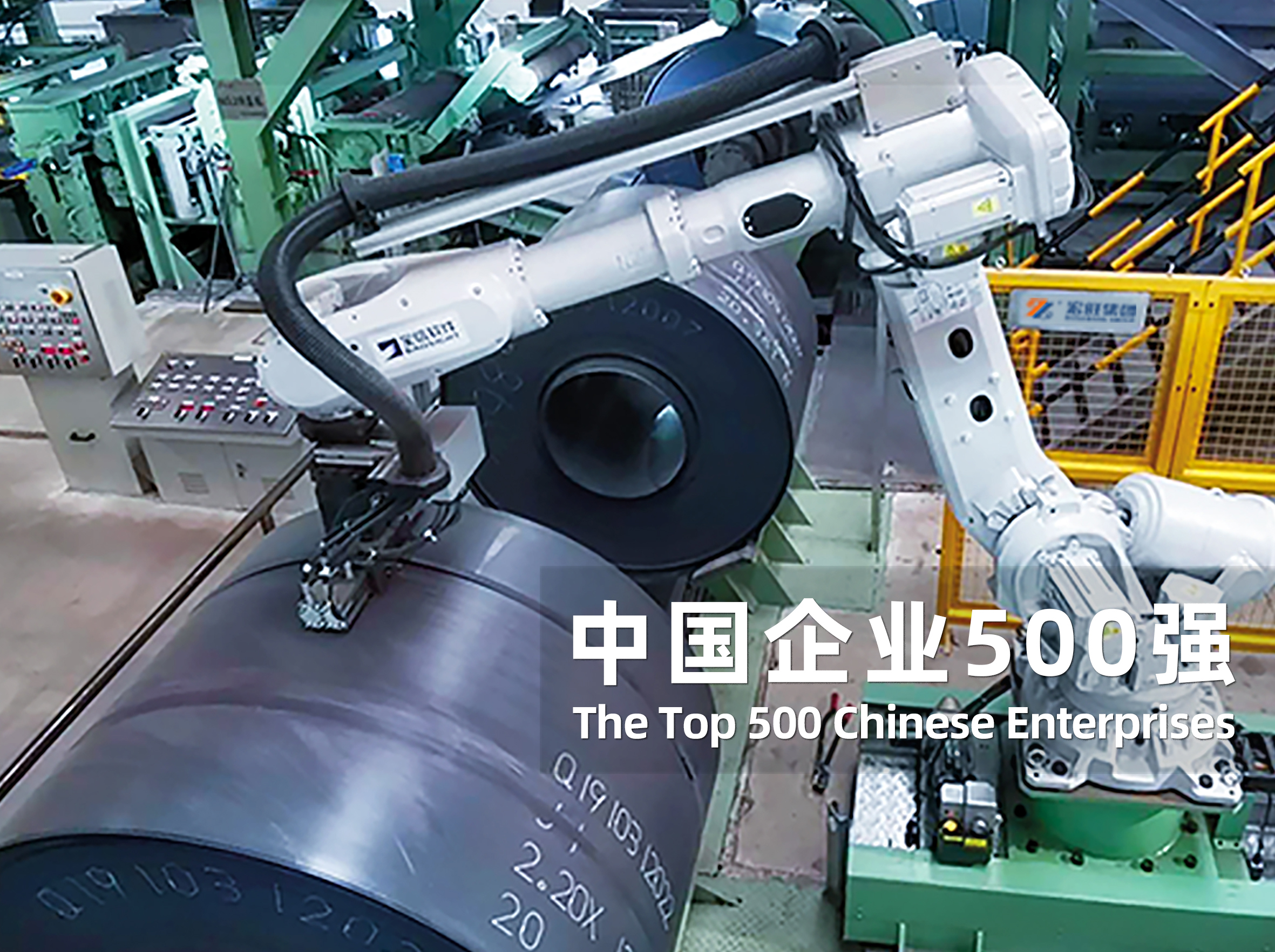 Hongwang Investment Group ranks 485th among 2020 Top 500 Chinese Enterprises